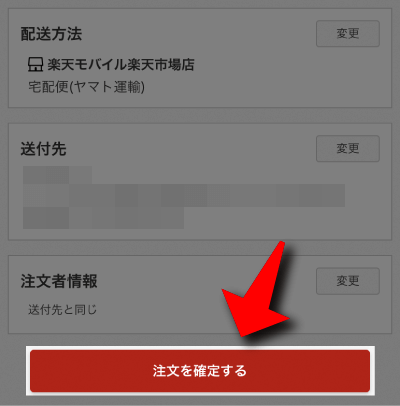 楽天モバイルの公式サイトからRakuten UN-LIMITに申し込みは住所を確認して「注文を確定する」を選択