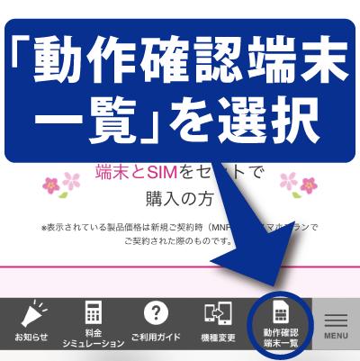 UQモバイル(ユーキューモバイル)の公式サイトの右下の動作確認端末一覧を選択。