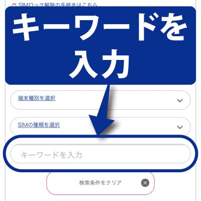 UQモバイル(ユーキューモバイル)の公式サイトの「動作確認済み端末」であなたがUQモバイル(ユーキューモバイル)で使おうと思っている端末名などのキーワードを入力。