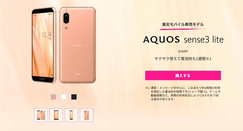 楽天モバイルの端末セットでAQUOS sense3 liteを購入できる
