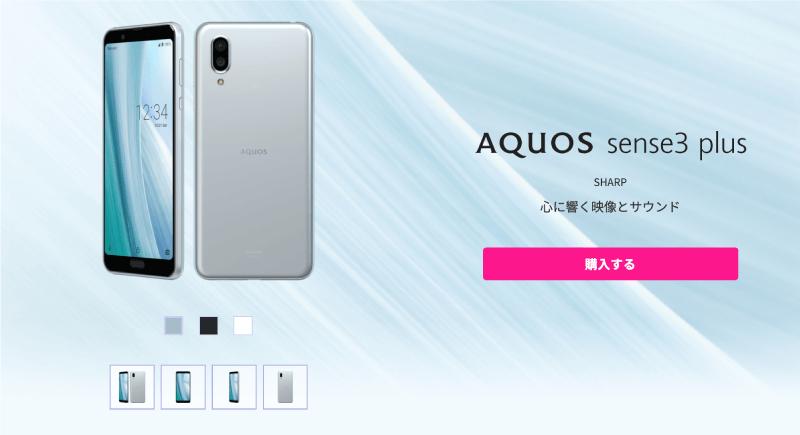 楽天モバイルの端末セットでAQUOS sense3 plusを購入できる