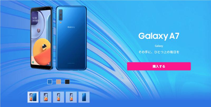 楽天モバイルの端末セットで購入できるGalaxy A7