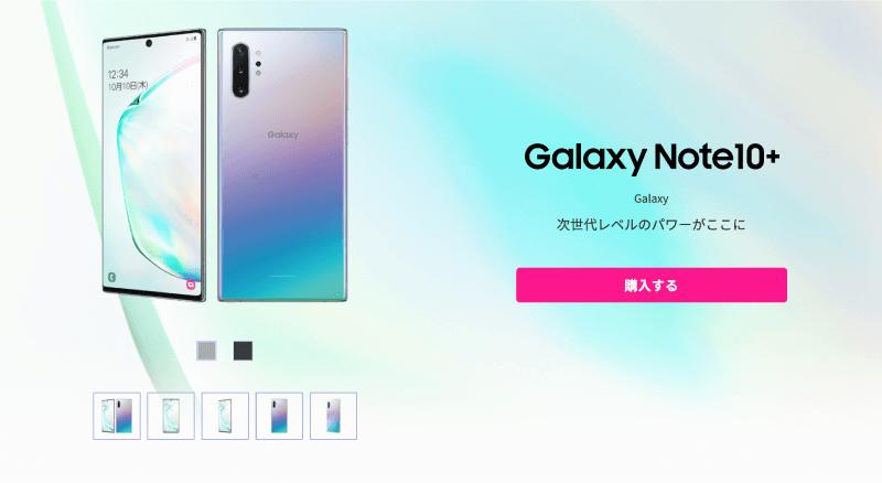 楽天モバイルの端末セットでGalaxy Note10+を購入できる