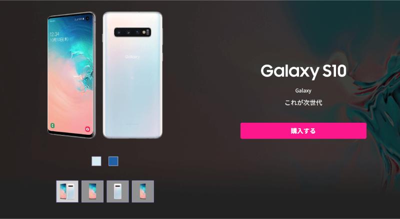楽天モバイルの端末セットでGalaxy S10を購入できる
