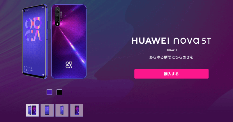 楽天モバイルの端末セットでHUAWEI nova 5Tを購入できる