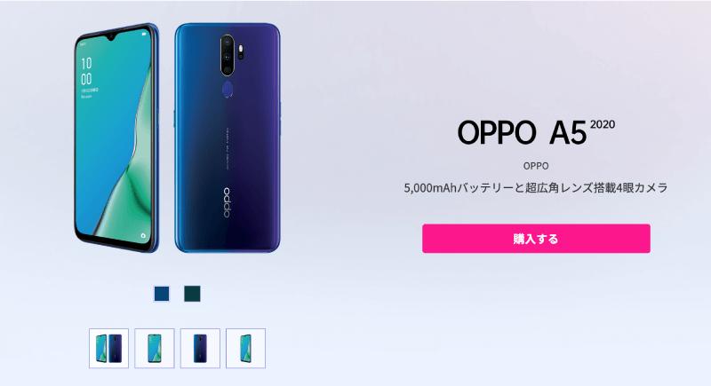 楽天モバイルでOPPO A5 2020の端末セットを購入できる