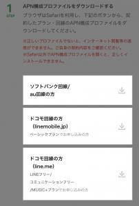 LINEモバイル(ラインモバイル)の正しいAPN設定のダウンロードで公式サイトへ遷移