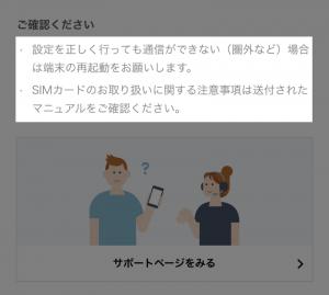 LINEモバイル(ラインモバイル)の正しいAPN設定のダウンロードが完了して、注意事項が記載。