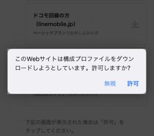 LINEモバイル(ラインモバイル)の正しいAPN設定のダウンロードで「許可」を選択