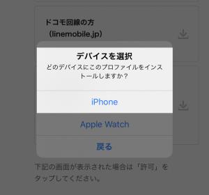 LINEモバイル(ラインモバイル)の正しいAPN設定のダウンロードでデバイスをiPhoneで選択