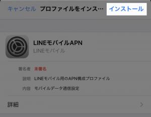 LINEモバイル(ラインモバイル)の正しいAPN設定をインストールするために「インストール」を選択