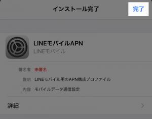 LINEモバイル(ラインモバイル)の正しいAPN設定のダウンロードが終わって「完了」を選択する