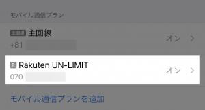 Rakuten UN-LIMIT(楽天アンリミット)の回線を選択