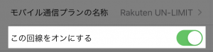 Rakuten UN-LIMIT(楽天アンリミット)の回線が入らないときは「この回線をオンにする」をオフにしたり、オンにしたりする