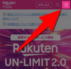 Rakuten UN-LIMIT(楽天アンリミット)のnonoSIMカードからeSIMカードに変更するために公式サイトのサイドバーを選択