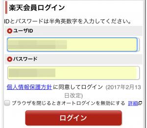 Rakuten UN-LIMIT(楽天アンリミット)のnonoSIMカードからeSIMカードに変更するために楽天にログイン