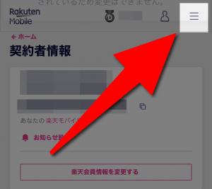Rakuten UN-LIMIT(楽天アンリミット)のnonoSIMカードからeSIMカードに変更するために右上のメニューを選択