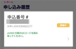 Rakuten UN-LIMIT(楽天アンリミット)のnonoSIMカードからeSIMカードに変更するために該当する申し込みを選択