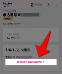Rakuten UN-LIMIT(楽天アンリミット)のnonoSIMカードからeSIMカードに変更するために「楽天回線の開通手続きを行う」を選択