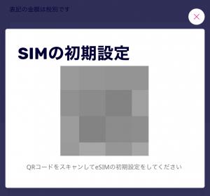 Rakuten UN-LIMIT(楽天アンリミット)のnonoSIMカードからeSIMカードに変更するためQRコードの読み込み