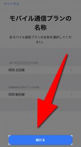 Rakuten UN-LIMIT(楽天アンリミット)のnonoSIMカードからeSIMカードに変更するために「モバイル通信プランの名称」で続けるを選択