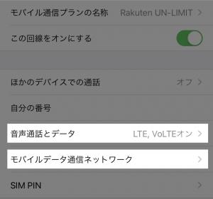 Rakuten UN-LIMIT(楽天アンリミット)のnonoSIMカードからeSIMカードに変更でモバイルデータ通信の詳細設定