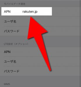 Rakuten UN-LIMIT(楽天アンリミット)のnonoSIMカードからeSIMカードに変更でAPNの名称を変更