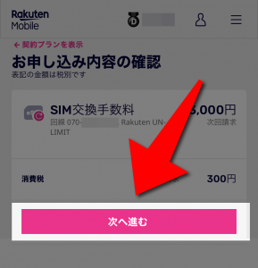 Rakuten UN-LIMIT(楽天アンリミット)のnonoSIMカードからeSIMカードに変更するため「次へ進む」を選択