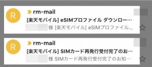 Rakuten UN-LIMIT(楽天アンリミット)のnonoSIMカードからeSIMカードに変更でメールをチェック