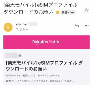 Rakuten UN-LIMIT(楽天アンリミット)のnonoSIMカードからeSIMカードに変更してeSIMのプロファイルダウンロードの案内のメール