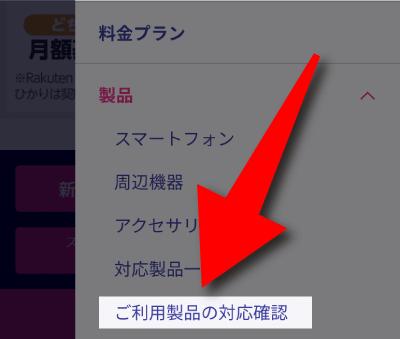 楽天モバイルの「ご利用製品の対応状況確認」は2番目にメニューの中の「ご利用製品の対応確認」を選択する