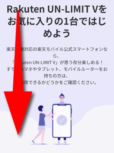 楽天モバイルの「ご利用製品の対応状況確認」は3番目に「ご利用製品の対応状況確認」をスクロールする