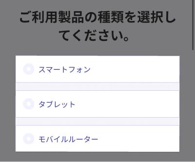 楽天モバイルの「ご利用製品の対応状況確認」は4番目に使う端末の種類を選ぶ