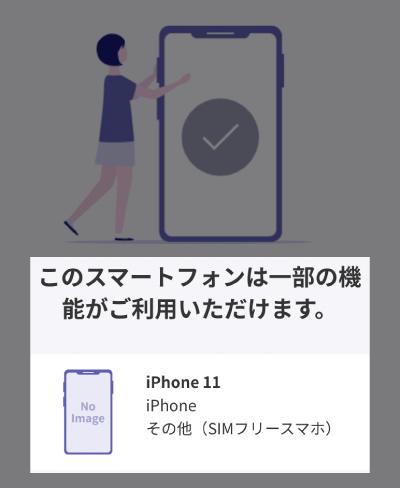 楽天モバイルの「ご利用製品の対応状況確認」は8番目に端末の種類、名称確認する