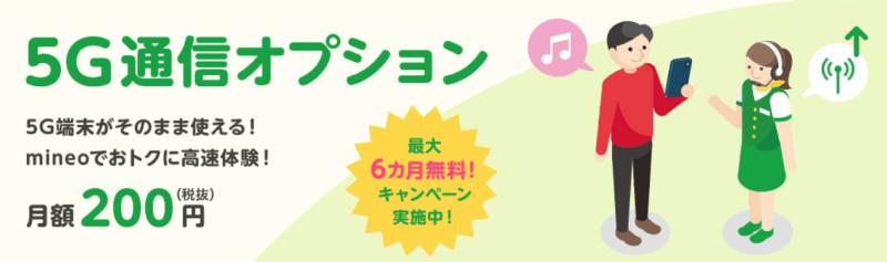 mineo(マイネオ)は「5G通信オプション」が最大6ヶ月無料になるキャンペーンを開催中