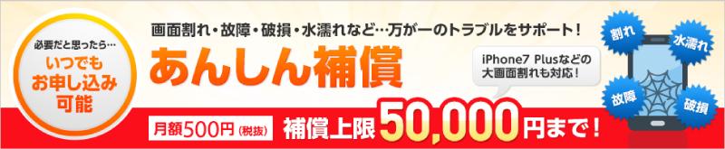 あんしん補償は月額500円で上限5万円まで端末の保証をしてくれるOCNモバイルONEのオプション。