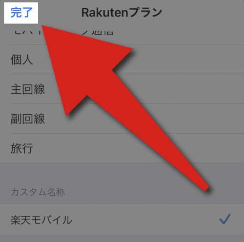 楽天モバイルのインストールでカスタム名称に「楽天モバイル」と入力して左上の「完了」を選択する。
