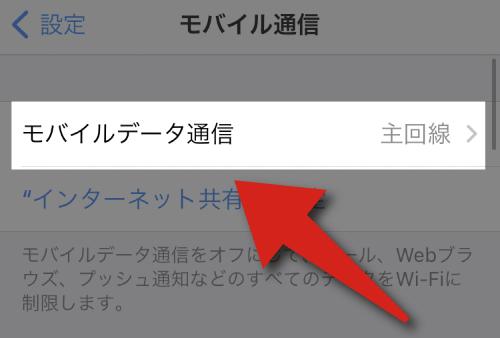 楽天モバイルのインストールでiPhoneの設定アプリの中の「モバイルデータ通信」を選択。