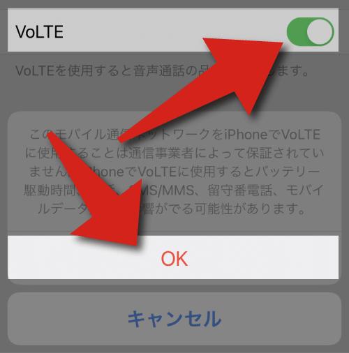 楽天モバイルのインストールで「VoLTE」をオンにして「OK」を選択。