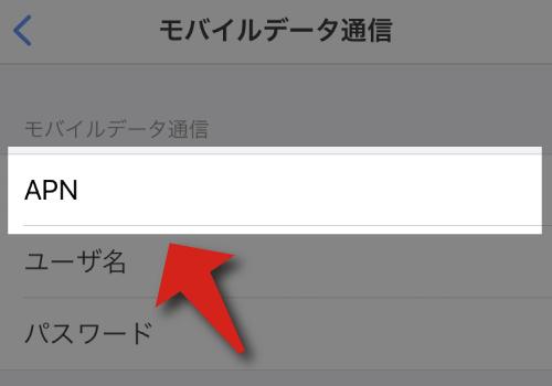 楽天モバイルのインストールで「APN」を選択する。