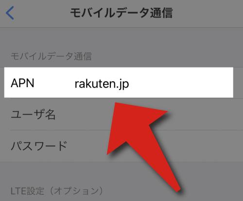 楽天モバイルのAPN設定で「rakuten.jp」と入力。