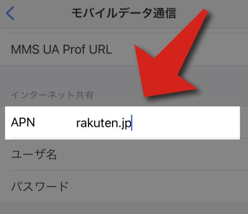 楽天モバイルのインターネット共有の中のAPNに「rakuten.jp」と入力。