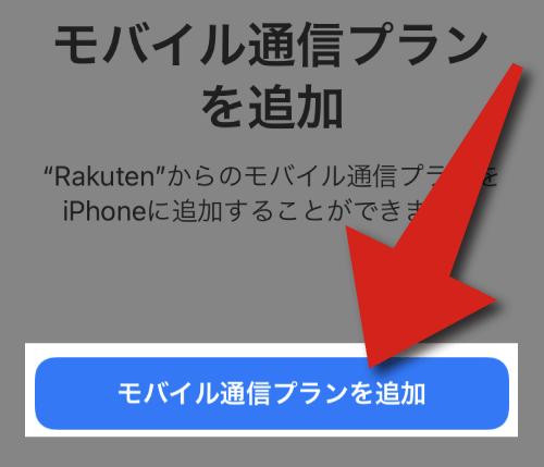 楽天モバイルのインストールで「モバイル通信プランを追加」を選択