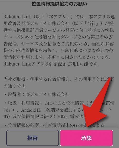 楽天モバイルの楽天リンクの位置情報の提供についての「承認」か「許可」。