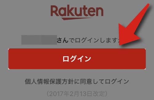 楽天モバイルの楽天リンクのアカウトの確認で「ログイン」を選択。