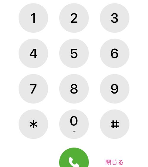 楽天モバイルの楽天リンクでも通常の電話番号の画面とほぼ同じ。