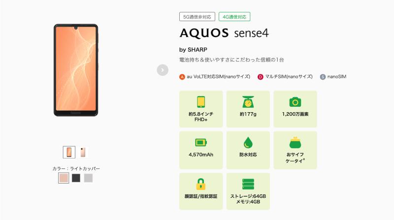 AQUOS sense4を購入できるmineo(マイネオ)の端末セット。