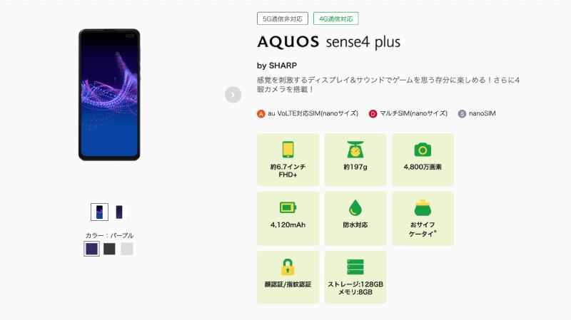 AQUOS sense4 plusを購入できるmineo(マイネオ)の端末セット。