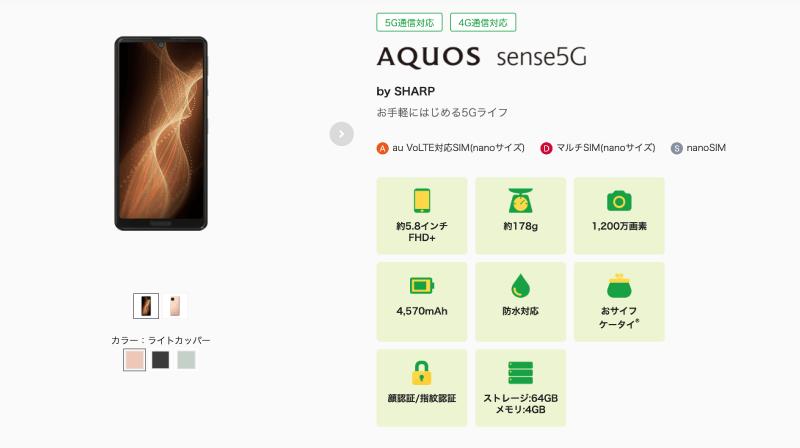 AQUOS sense5Gを購入できるmineo(マイネオ)の端末セット。