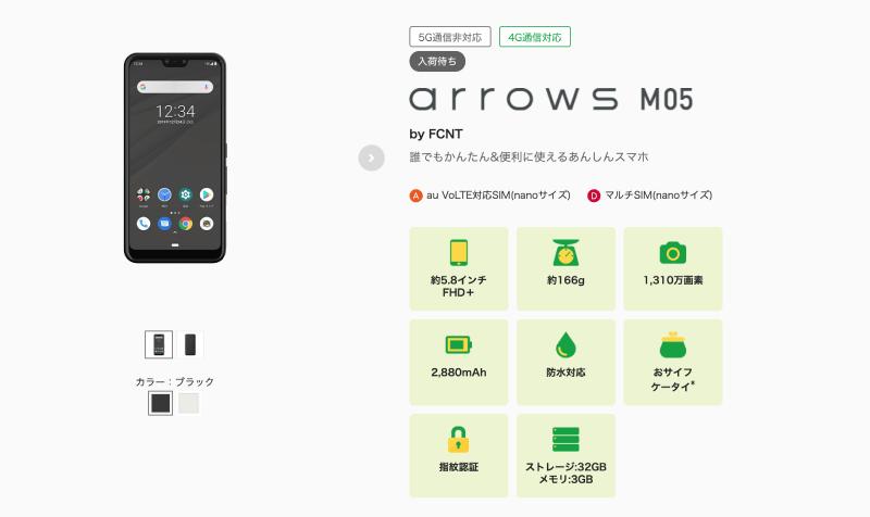 arrows M05を購入できるmineo(マイネオ)の端末セット。